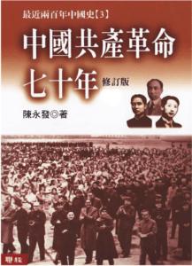 共产革命七十年