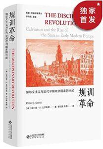 规训革命:加尔文主义与近代早期欧洲国家的兴起