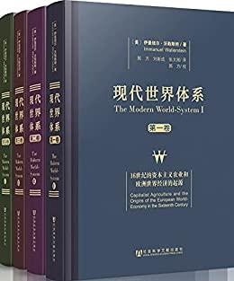 现代世界体系(全四卷)