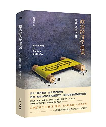 政治经济学通识:历史·经典·现实(一部有趣味的政治经济学入门读本,让你在变动不居的世界更加清醒。与亚当-斯密、马克思、哈耶克、布坎南、李斯特、道格拉斯-诺斯一道,梳理全球政治与经济的演进,发现国家兴衰的奥秘,揭示国际关系的规则。)