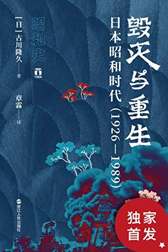 """毀滅與重生:日本昭和時代(1926—1989)(一部權威學者將昭和激蕩的64年盡收其中的""""決定版"""")"""