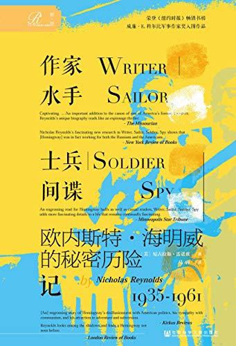 作家、水手、秘密、間諜:歐內斯特·海明威的歷險記,1935-1961(索恩)