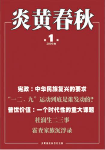 炎黄春秋2009年合订本
