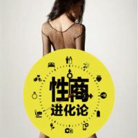彭博商业周刊:性商进化论