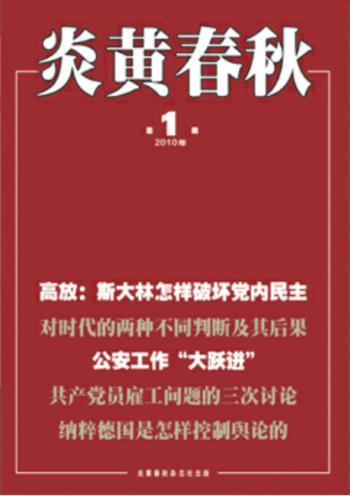 炎黄春秋2010年合订本