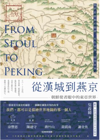 從漢城到燕京──朝鮮使者眼中的東亞世界