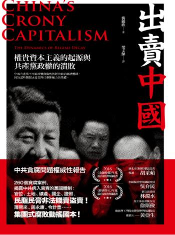 出賣中國 權貴資本主義的起源與共產黨政權的潰敗
