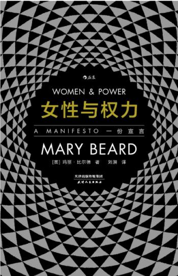 """女性与权力:一份宣言(古典学家玛丽•比尔德以辛辣的笔调重探性别议题,探寻""""厌女症""""背后的文化根基。)"""